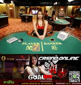 Royal Online V2, GClub Royal, Royal Casino