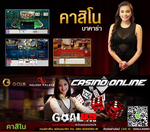 Royal Casino, UFABET Casino, GClub Casino